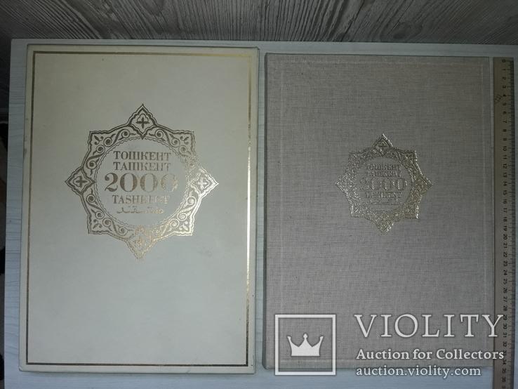 Ташкент 2000 на четырех языках 1983 Подарочный альбом, фото №4