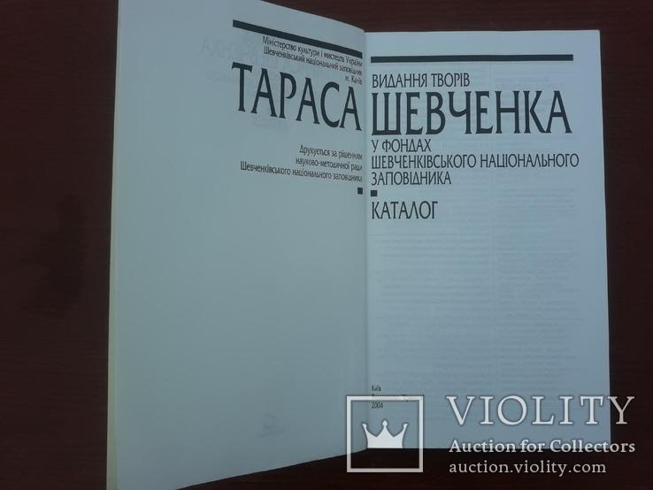 Каталог видань творів Тараса Шевченка, фото №11