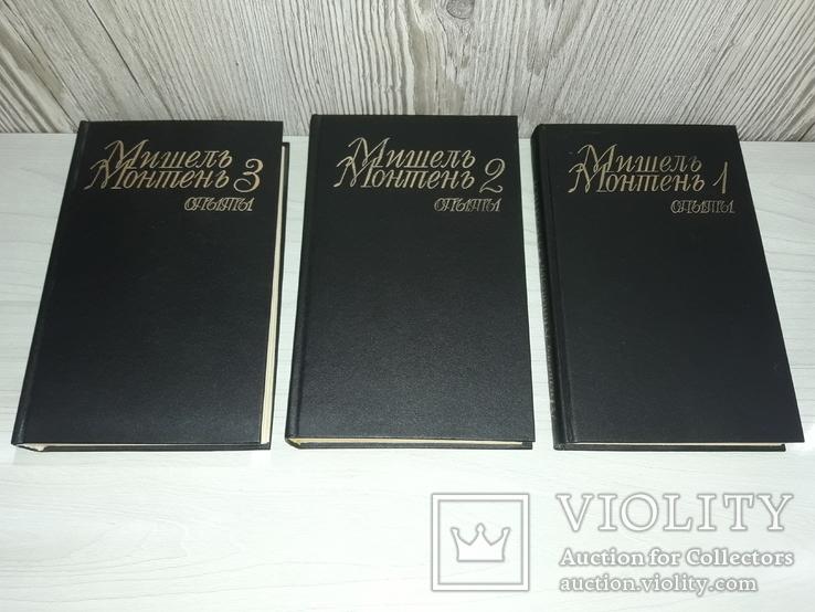 Мишень Монтень опыты в 3 книгах 1992, фото №3