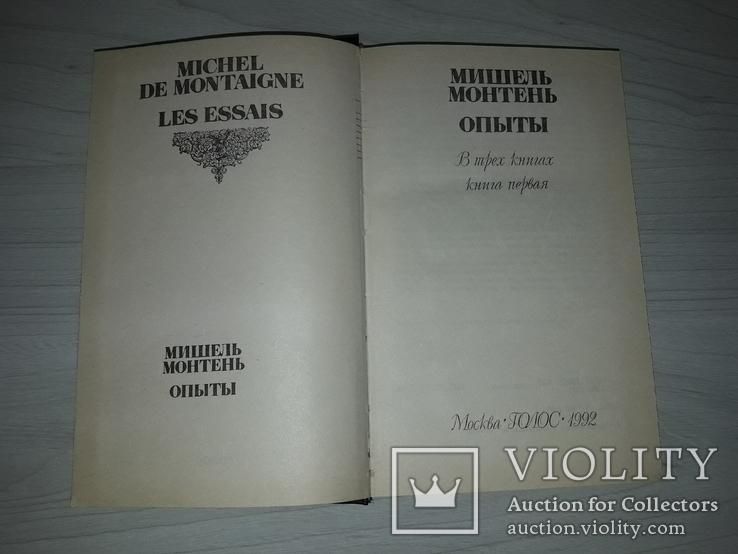 Мишень Монтень опыты в 3 книгах 1992, фото №6