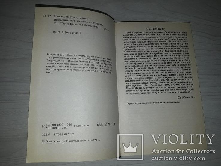 Мишень Монтень опыты в 3 книгах 1992, фото №7