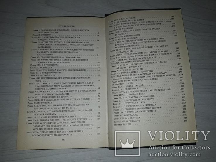 Мишень Монтень опыты в 3 книгах 1992, фото №8