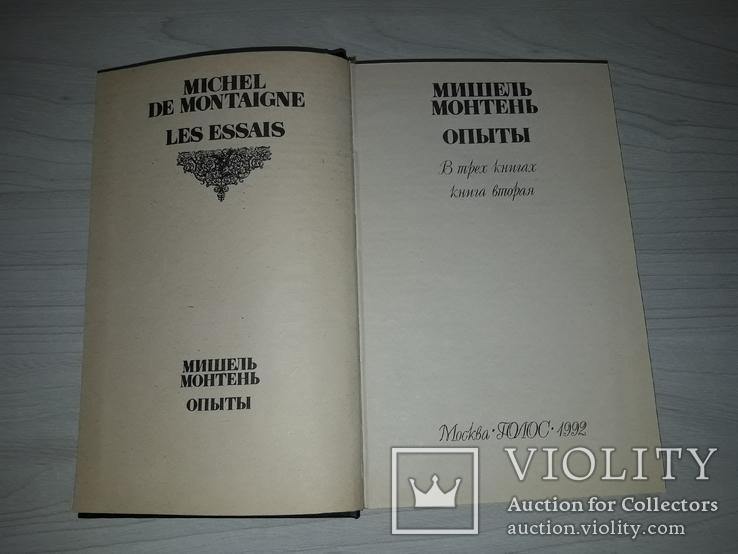 Мишень Монтень опыты в 3 книгах 1992, фото №9