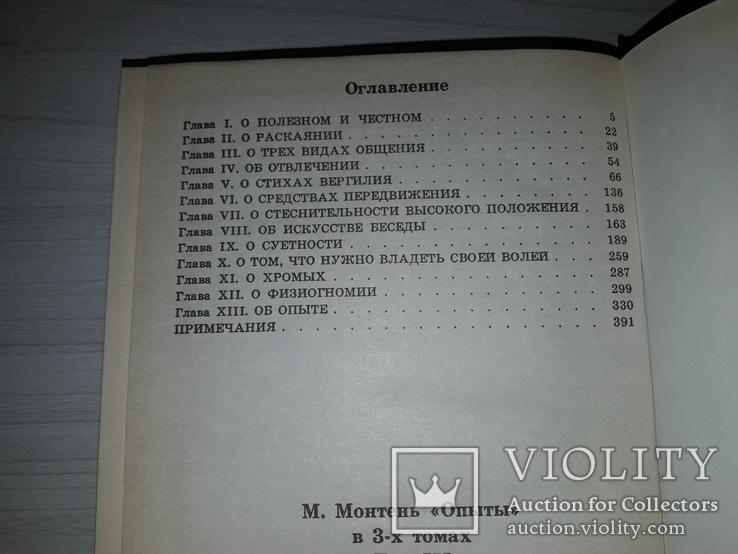 Мишень Монтень опыты в 3 книгах 1992, фото №12