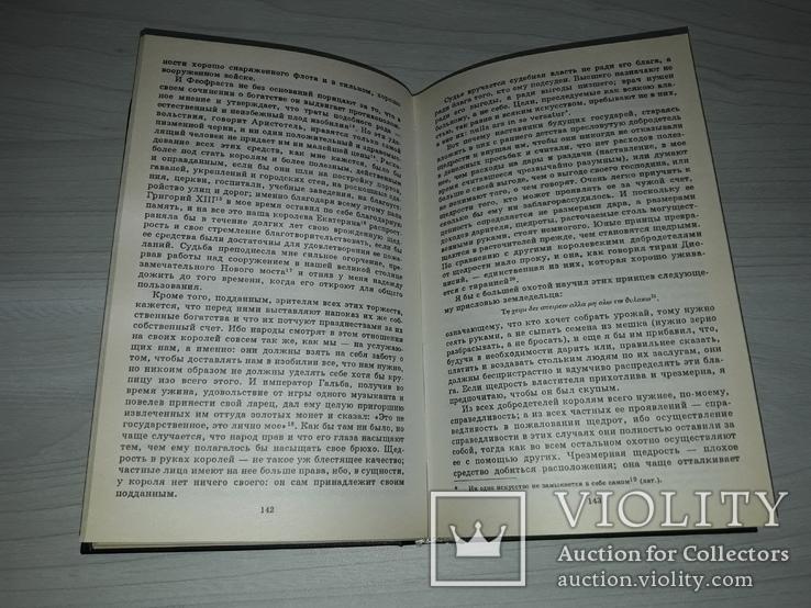 Мишень Монтень опыты в 3 книгах 1992, фото №13