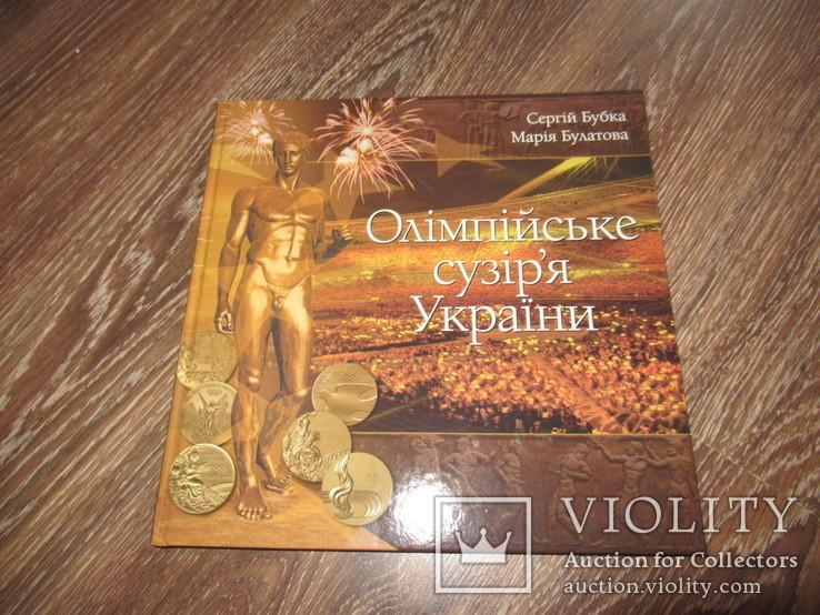 Олімпійське Сузір'я  України, фото №2