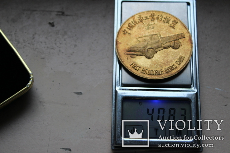 Настільна медаль First automobile works china 1953, фото №4