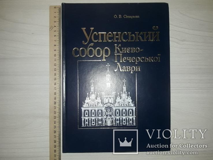 Успенський собор Києво-Печерської Лаври Київ 2000, фото №3