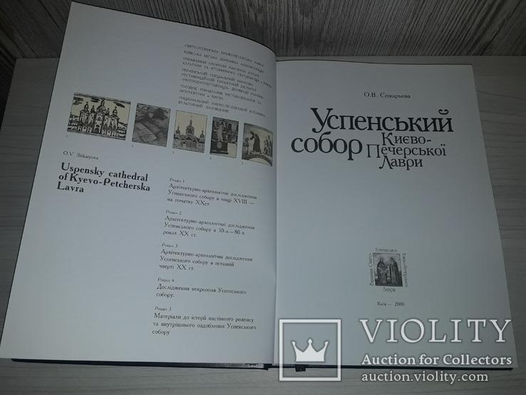 Успенський собор Києво-Печерської Лаври Київ 2000, фото №4