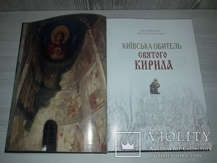 Київська обитель Святого Кирила Київ 2005, фото №3