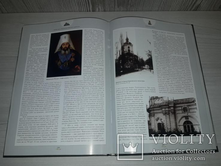 Київська обитель Святого Кирила Київ 2005, фото №8