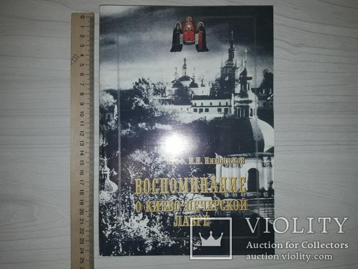 Воспоминания о Киево-Печерской Лавре 1918-1943г.г. И.Н.Никодимов, фото №2