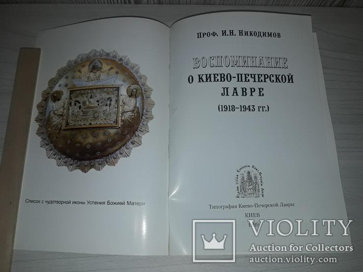 Воспоминания о Киево-Печерской Лавре 1918-1943г.г. И.Н.Никодимов, фото №3