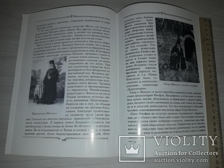 Воспоминания о Киево-Печерской Лавре 1918-1943г.г. И.Н.Никодимов, фото №6