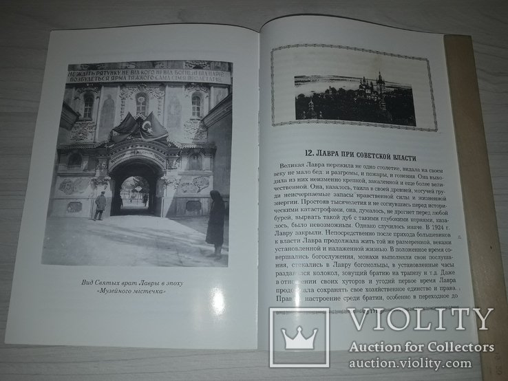 Воспоминания о Киево-Печерской Лавре 1918-1943г.г. И.Н.Никодимов, фото №7