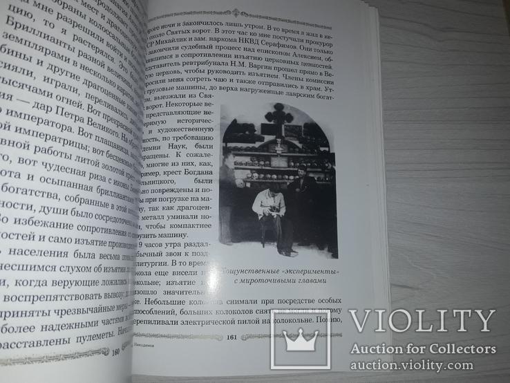 Воспоминания о Киево-Печерской Лавре 1918-1943г.г. И.Н.Никодимов, фото №8