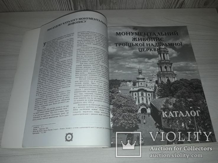 Монументальний живопис Троїцької надбрамної церкви Каталог тираж 1000, фото №10