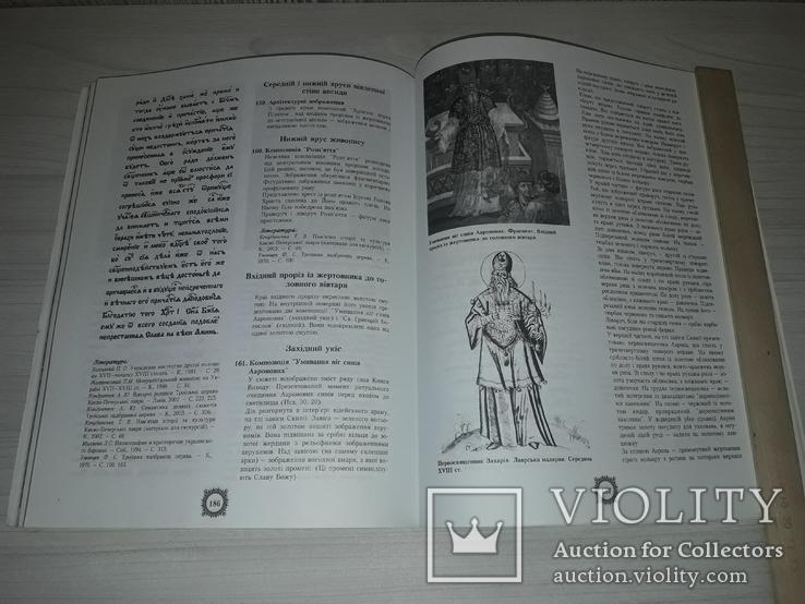 Монументальний живопис Троїцької надбрамної церкви Каталог тираж 1000, фото №12