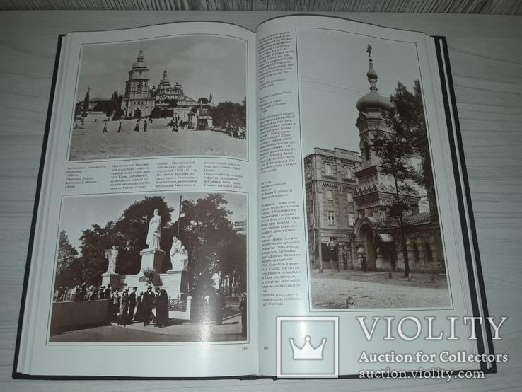 Киев Михаила Булгакова  Фотоальбом План Киева 1911, фото №10