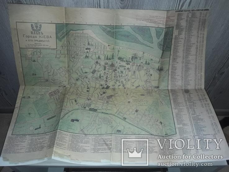 Киев Михаила Булгакова  Фотоальбом План Киева 1911, фото №13