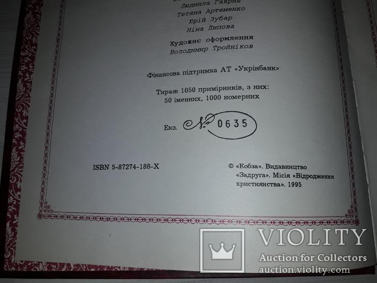 Киев теперь и прежне 1888 М.М.Захарченко тираж 1050 Киев 1995, фото №5