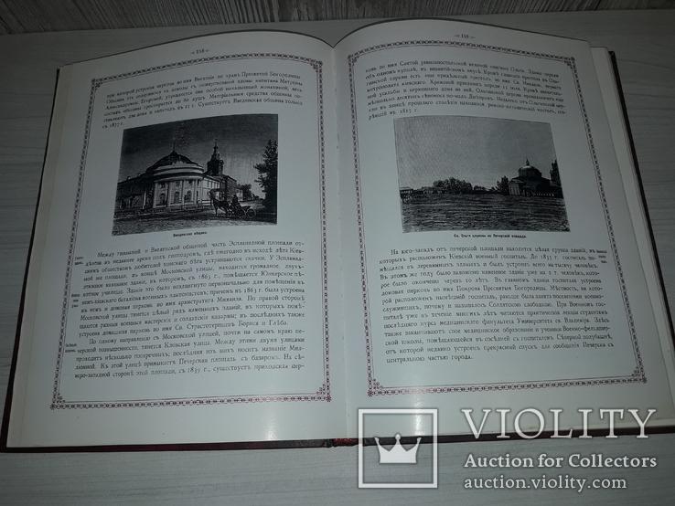 Киев теперь и прежне 1888 М.М.Захарченко тираж 1050 Киев 1995, фото №10