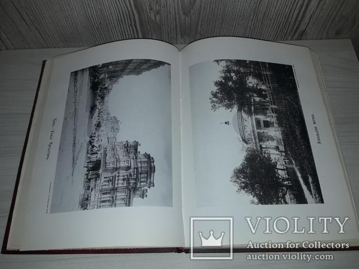 Киев теперь и прежне 1888 М.М.Захарченко тираж 1050 Киев 1995, фото №13