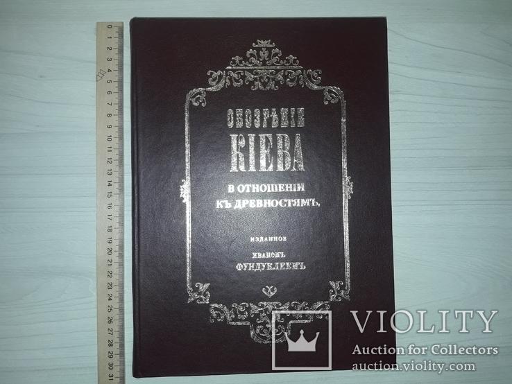 Обозрение Киева в отношении к древностям И.Фундуклей 1847 тираж 1000 Киев 1996, фото №2