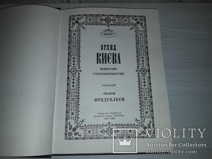 Обозрение Киева в отношении к древностям И.Фундуклей 1847 тираж 1000 Киев 1996, фото №3