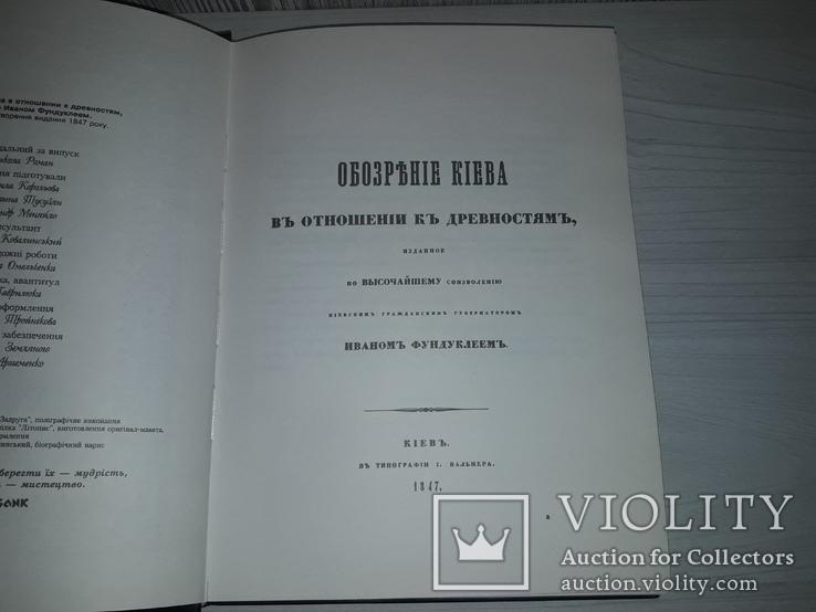 Обозрение Киева в отношении к древностям И.Фундуклей 1847 тираж 1000 Киев 1996, фото №4