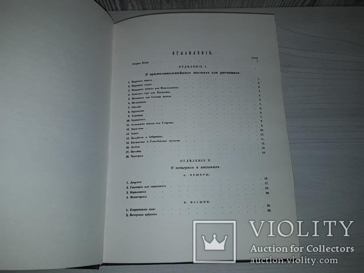 Обозрение Киева в отношении к древностям И.Фундуклей 1847 тираж 1000 Киев 1996, фото №5