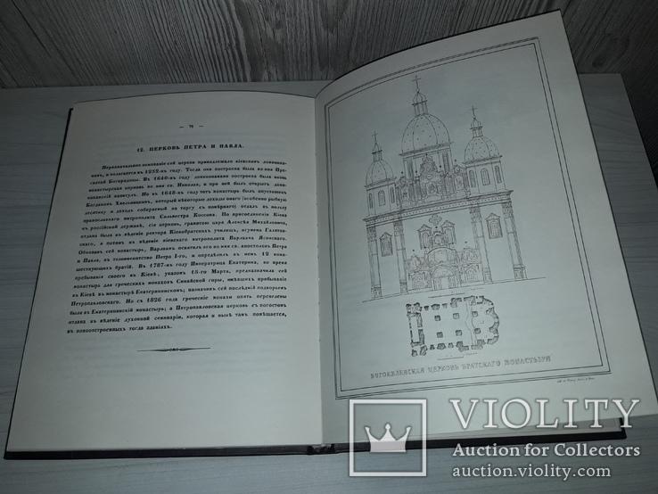 Обозрение Киева в отношении к древностям И.Фундуклей 1847 тираж 1000 Киев 1996, фото №8