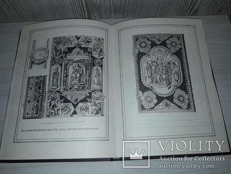 Обозрение Киева в отношении к древностям И.Фундуклей 1847 тираж 1000 Киев 1996, фото №9