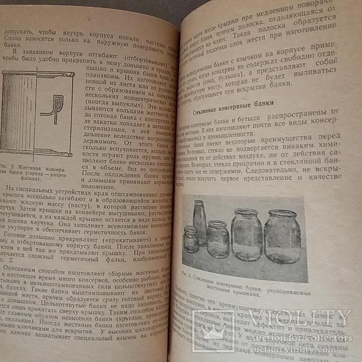 Консервы и их использование в домашнем питании 1963р., фото №5