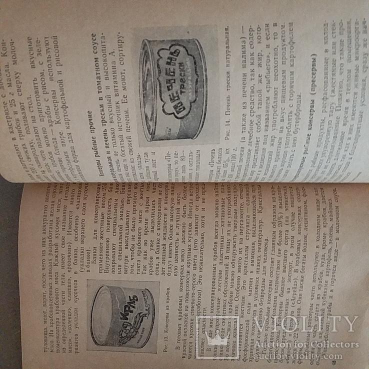 Консервы и их использование в домашнем питании 1963р., фото №6