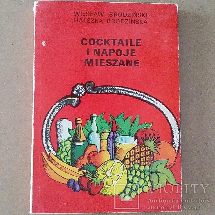 Коктейлі і напої 1978р., фото №2