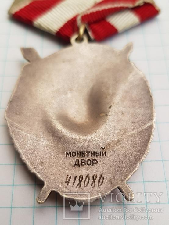 Орден Боевого красного знамени, фото №7