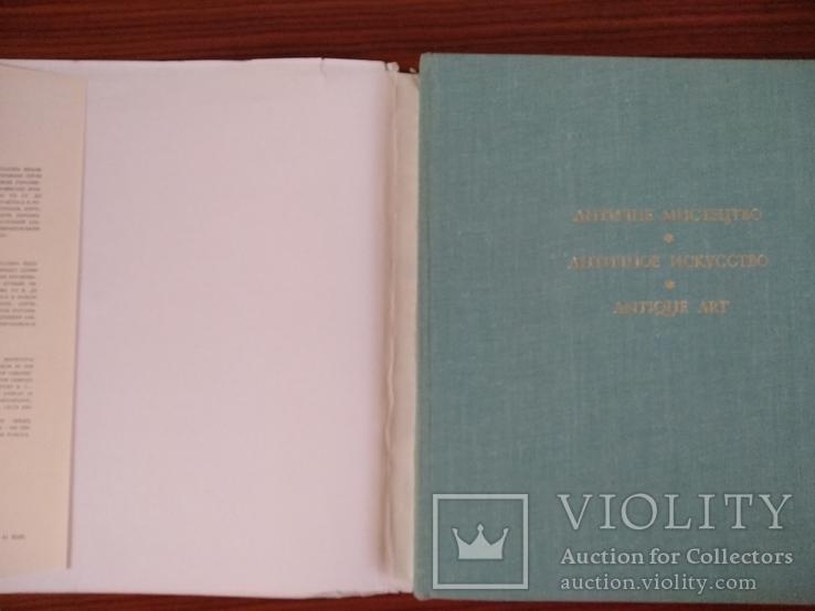 Альбом античное искусство, издательство мистецтво Киев 1977 год, фото №8