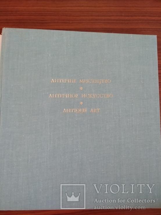 Альбом античное искусство, издательство мистецтво Киев 1977 год, фото №9
