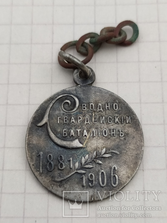 Жетон - Сводно гвардейский батальон., фото №8