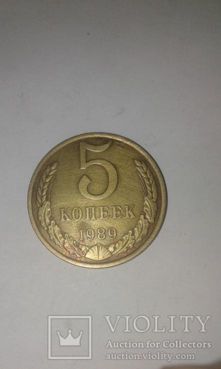 5 копеек 1989, фото №2