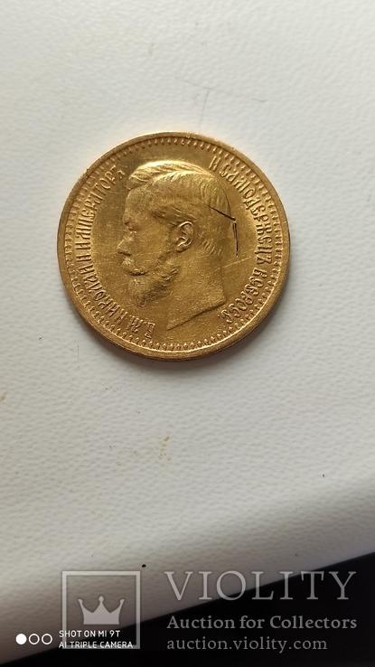 7 рублей 50 копеек, фото №2