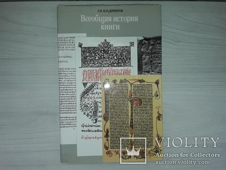 Всеобщая история книги 1988 Л.И.Владимиров, фото №2