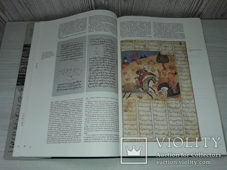 Всеобщая история книги 1988 Л.И.Владимиров, фото №7