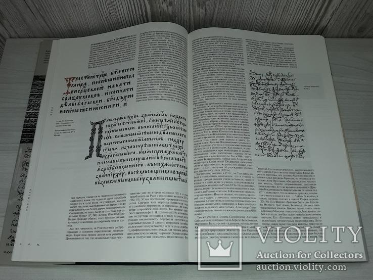 Всеобщая история книги 1988 Л.И.Владимиров, фото №8