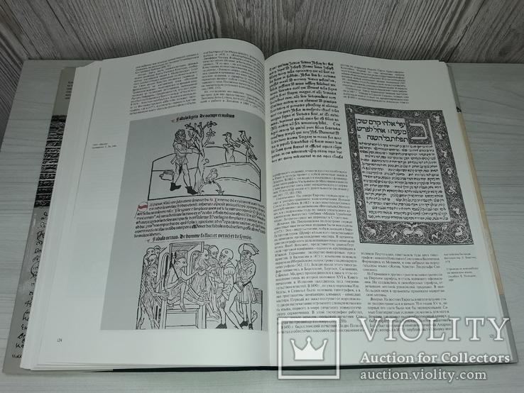 Всеобщая история книги 1988 Л.И.Владимиров, фото №9