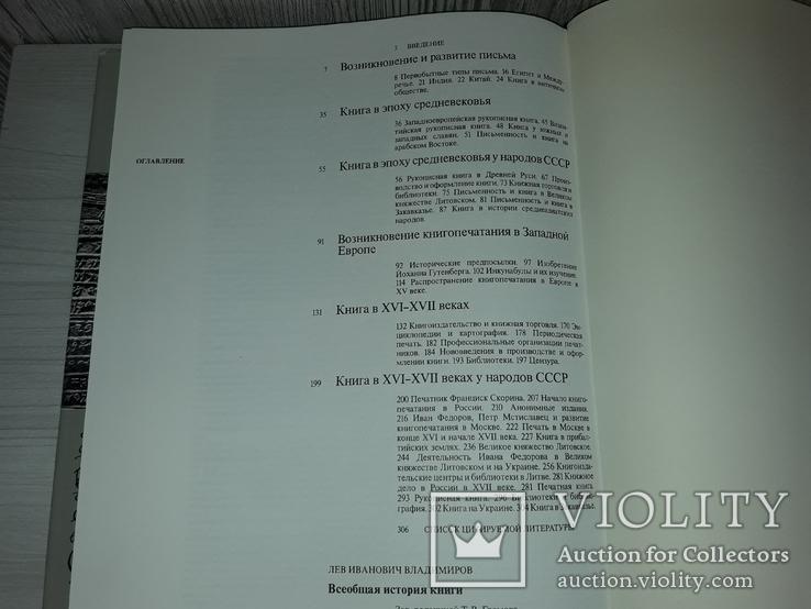 Всеобщая история книги 1988 Л.И.Владимиров, фото №12