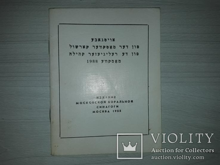 Календарь 1988-1989 Московской хоральной синагоги 1988, фото №2