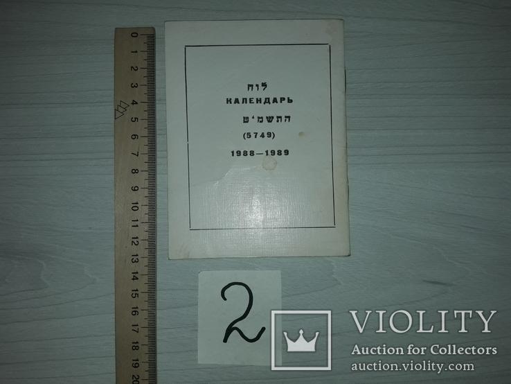Календарь 1988-1989 Московской хоральной синагоги 1988, фото №3