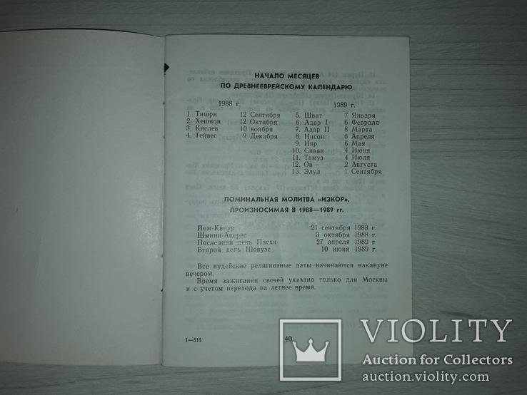 Календарь 1988-1989 Московской хоральной синагоги 1988, фото №4